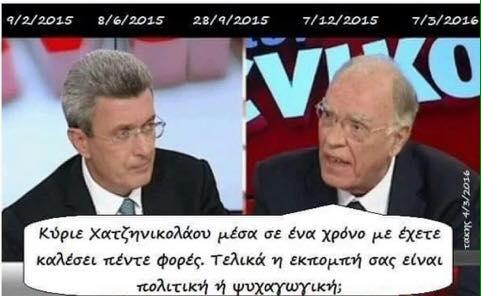 """Κύριε Χ""""Νικολάου.... #enikos https://t.co/tTKRNjB39j"""