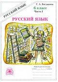 Русский язык 6 класс ответы