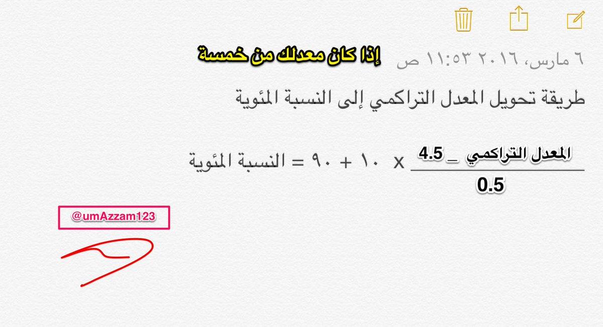 نجمة Star On Twitter طريقة تحويل المعدل التراكمي إلى النسبة المئوية ملاحظة إذا كان معدلك من خمسة Https T Co Iiv4tpj5ki