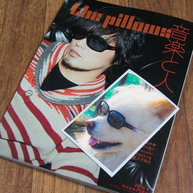 @thepillowsJPN さんが載ってる 音楽と人… と犬  #わさお #wasao https://t.co/35BTLOhpJz