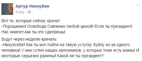 Украина призвала ЕС и США усилить давление на Россию для освобождения Савченко, - Порошенко - Цензор.НЕТ 2049
