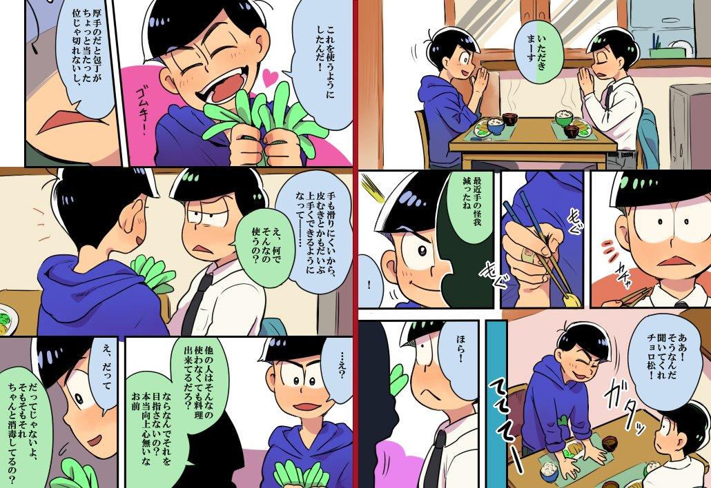 【漫画】『二人で暮らしている次男と三男の夕食』(おそ松さん)