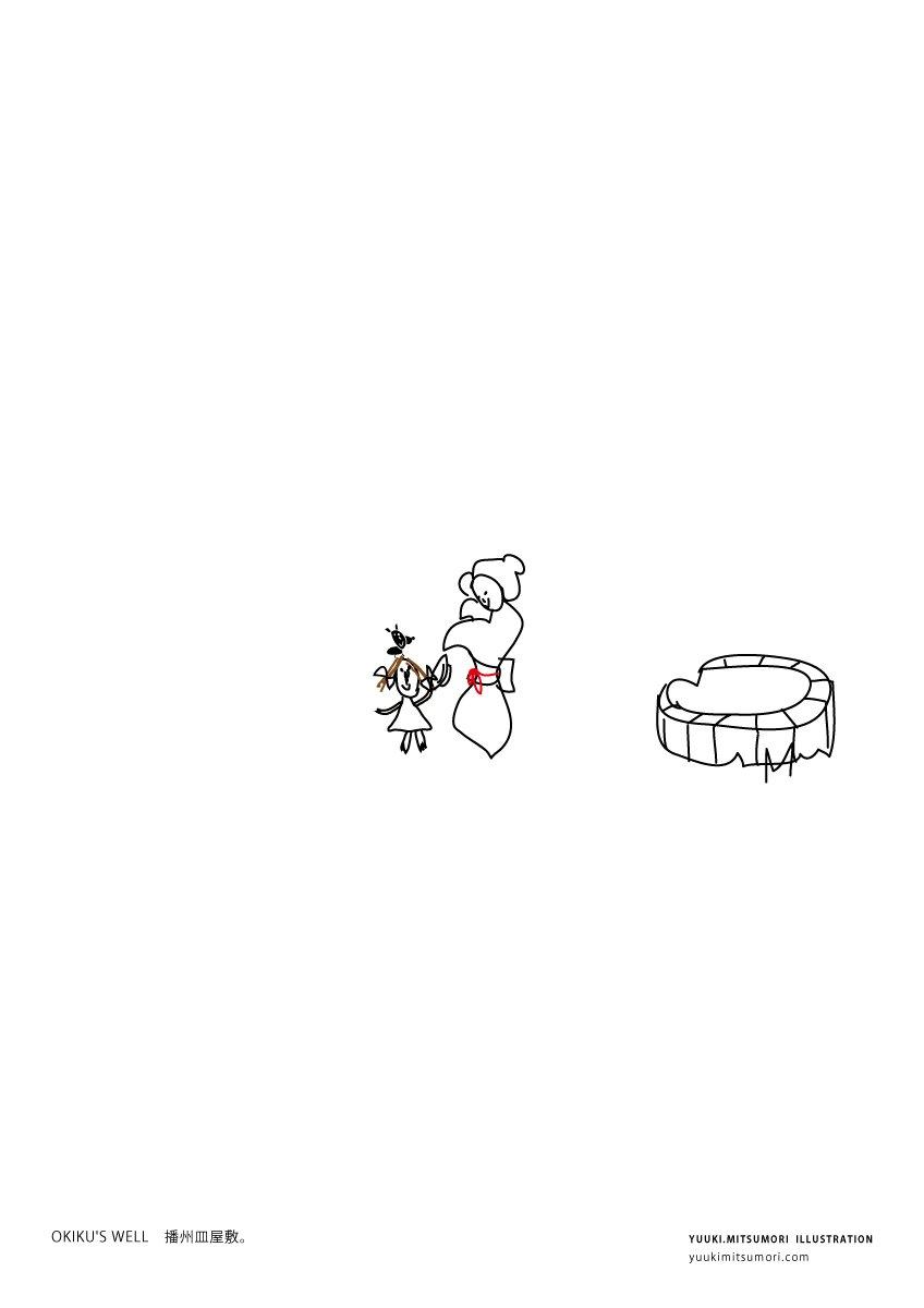 皿 屋敷 播州 播州皿屋敷:SHERINA英会話