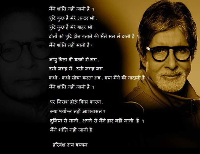 "Motivational Quotes For Ias Aspirants In Hindi: Amitabh Bachchan On Twitter: ""T 2166 -I Sit On My Father's"