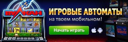 Скачать на телефон игры игровые автоматы однорукий бандит игровые автоматы скачать бесплатно