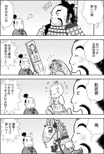 ク●ボーズ 03「オタ武将」.jpg