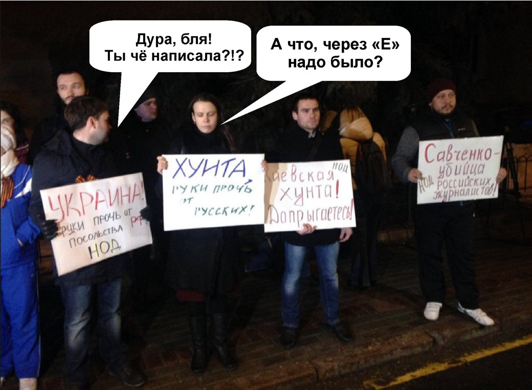 Посольство Украины в Москве забросали яйцами - Цензор.НЕТ 6034