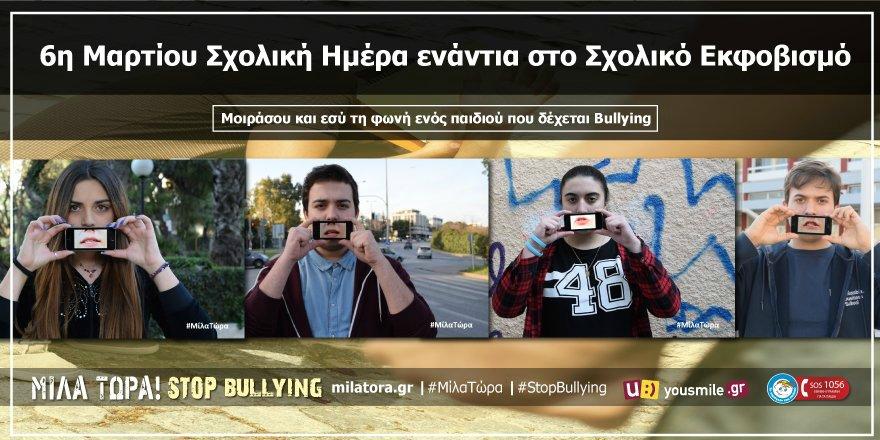 6η Μαρτίου σήμερα Σχολική Ημέρα ενάντια στο #Bullying! #ΜίλαΤώρα #StopBullying Ενημερώσου https://t.co/4rq0aTkJlj https://t.co/IPFab3fXy7