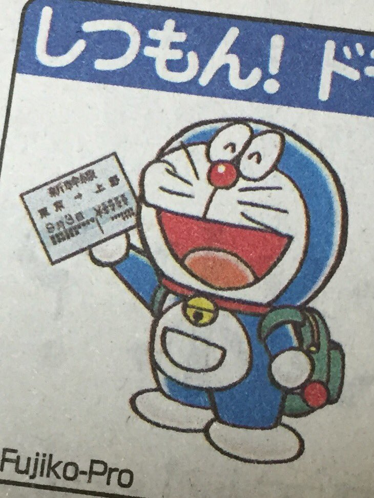 東京→上野を新幹線で移動する猫型ロボット pic.twitter.com/ZdNrYDfgzN