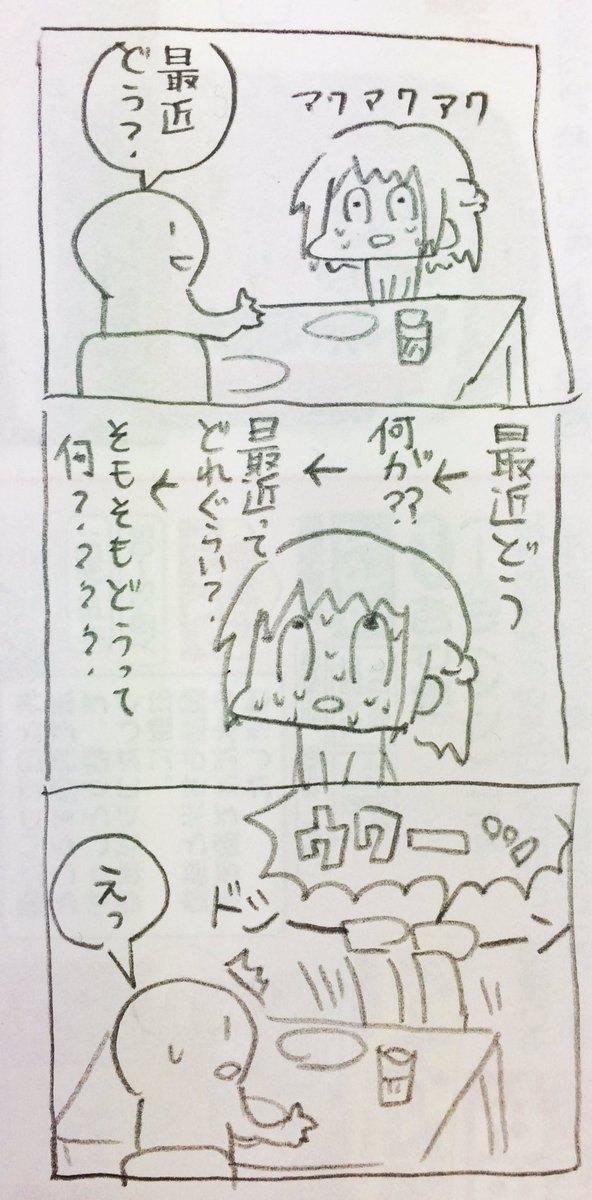 コミュ障3コマ https://t.co/gvCy8xeLuw