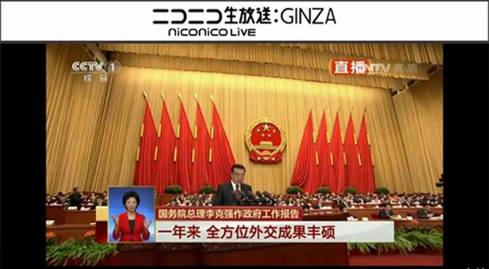 日本最大の動画共有サイト「ニコニコ動画」が第12期全国人民代表大会第4回会議開幕式の様子をネットで生中継した。日本メディアが全人代会議を生中継したのはこれが初めて。 https://t.co/yI15OWa7Yh