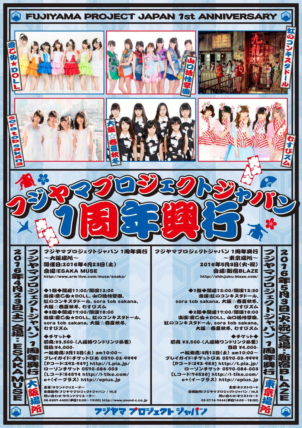 「フジヤマプロジェクトジャパン」が一周年イベントを開催
