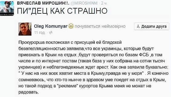 """""""Милиция! Нас твари грабят! Я заявление напишу! Вы фашистов защищаете!"""", - оккупанты в Севастополе пытаются снести магазины пророссийских предпринимателей - Цензор.НЕТ 3740"""
