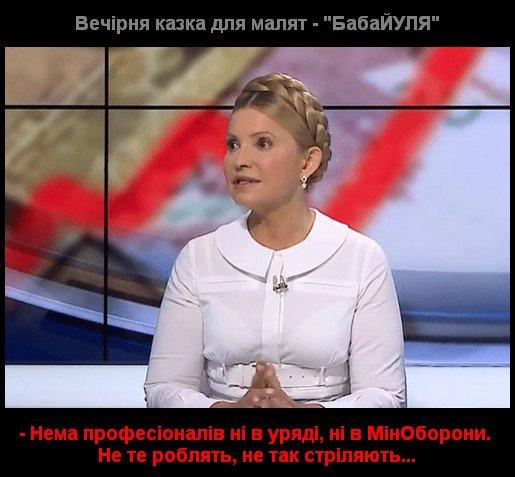 """""""Было правительство """"донецких"""", теперь правительство """"винницких"""" формируем"""", - Ляшко - Цензор.НЕТ 9811"""