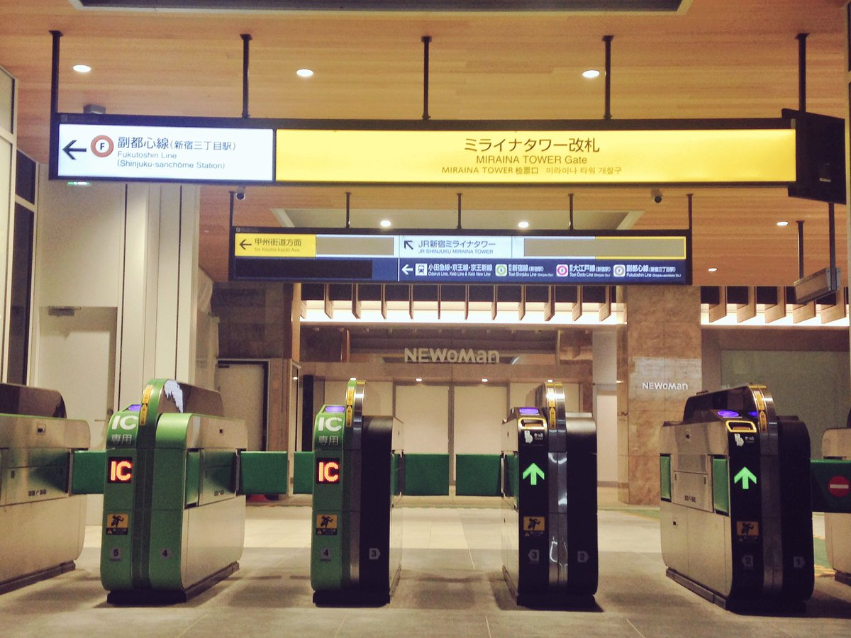 新宿駅ダンジョンに新たな改札が追加されました pic.twitter.com/Yg4swIlzIG