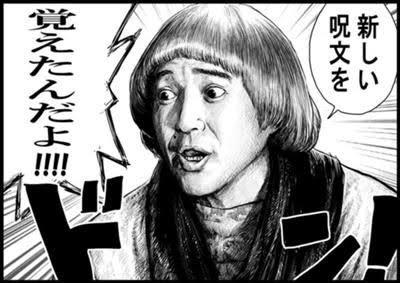 メレブの呪文 hashtag on Twitte...