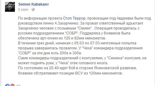 Чиновникам Донетчины запретят пересекать линию разграничения, поскольку боевики на них охотятся, - Жебривский - Цензор.НЕТ 7587