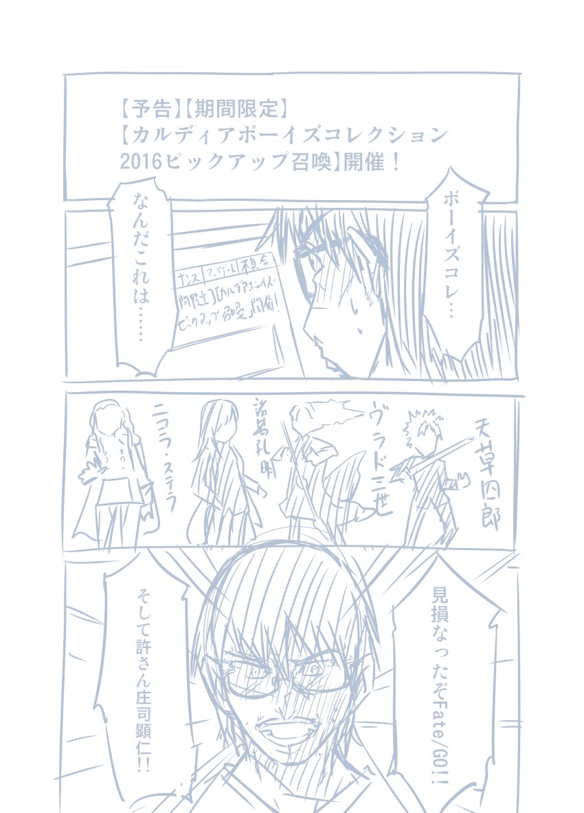 Fate/GOへの怒りを漫画にしました。 https://t.co/nrwN9j5u82