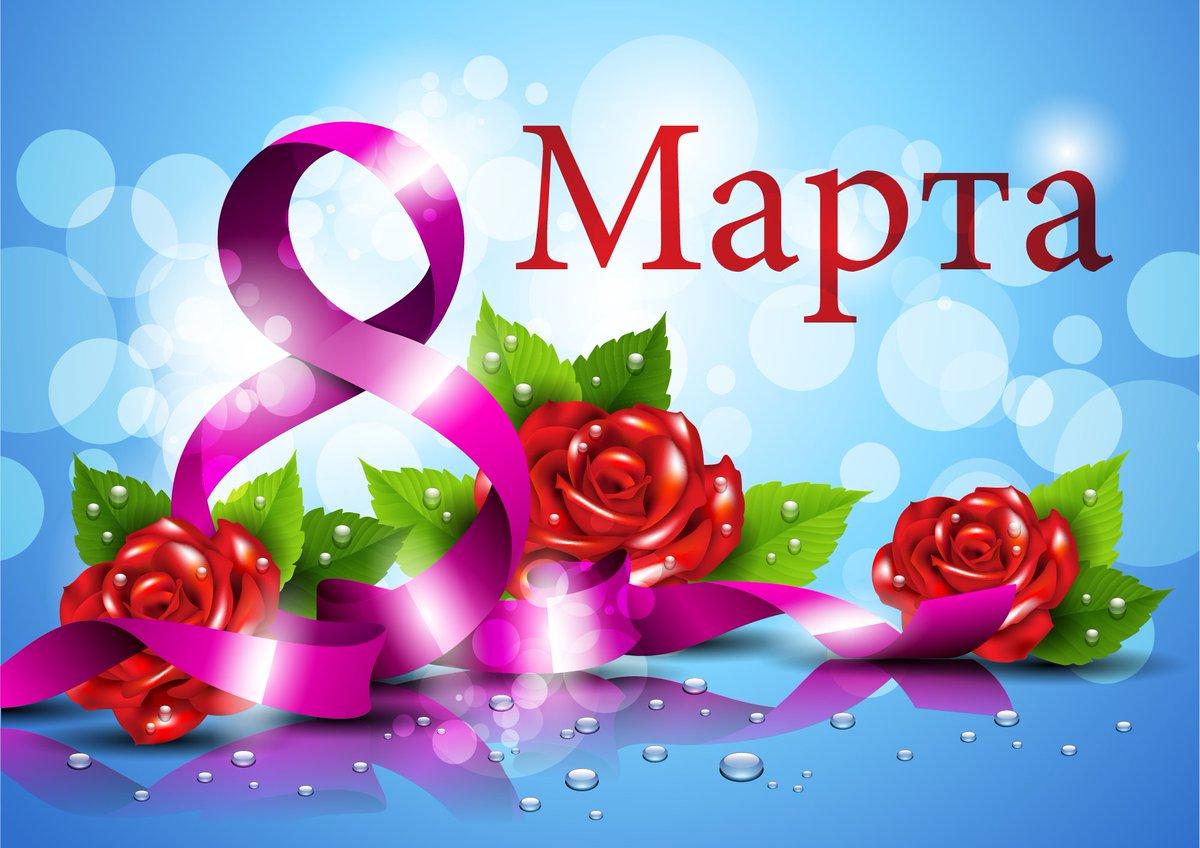 Поздравление с 8 марта здоровье