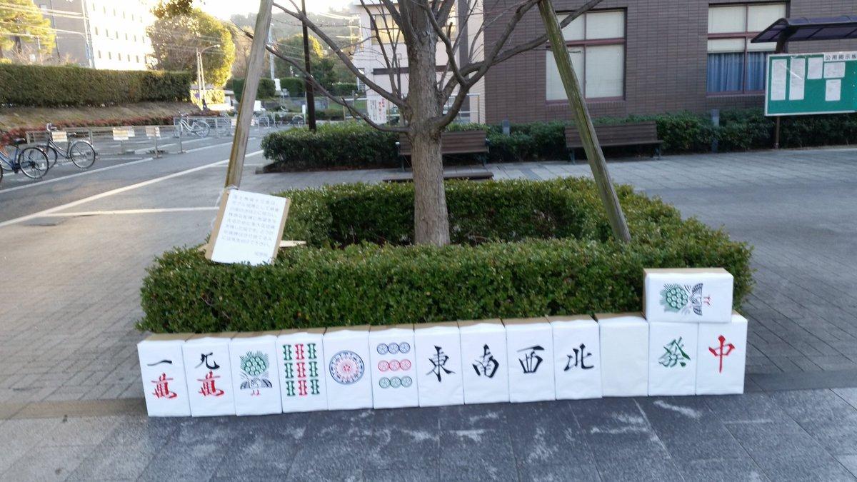 頭のいい学生が集まるはずの京都大学が混沌としすぎている・・ww