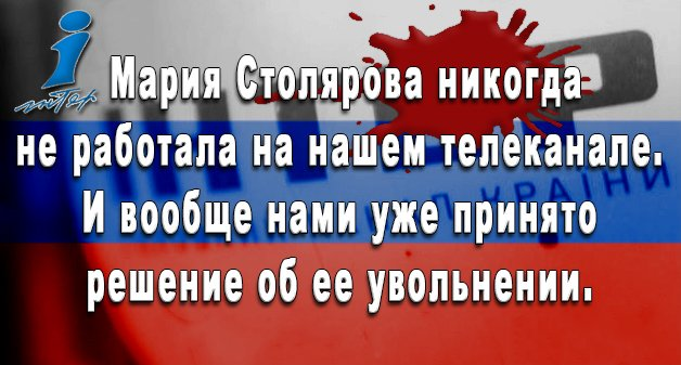 """Канал """"Интер"""" уволил российскую журналистку Столярову, призывавшую вводить войска в Украину, - СМИ - Цензор.НЕТ 3226"""