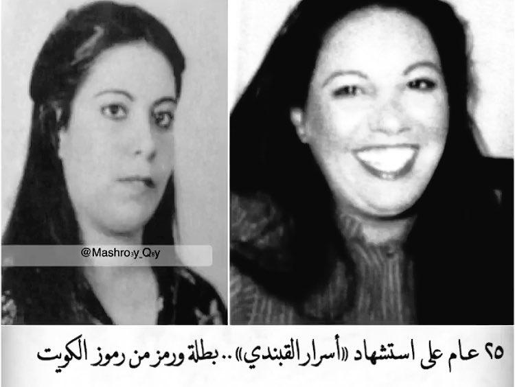 انتي فخر للكويت ولنا وللعالم كله ياشهيدة التضحيات والوطن #اسرار_القبندي