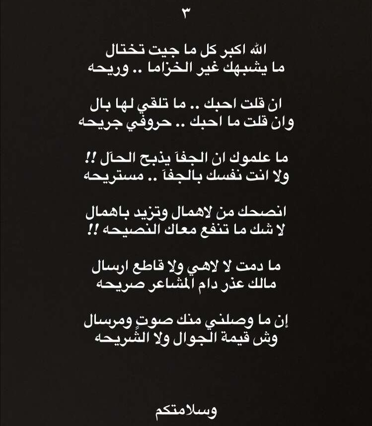 أشعار حمد البريدي Ash3ar H Twitter