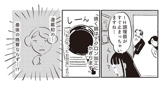 【コミックエッセイルーム】今週はトリプル更新!3作目はオカヤイヅミさんの「おあとがよろしいようで」第5回:円城塔さんからレシピつき料理のリクエスト。作ろうとしたところ問題が発生?!
