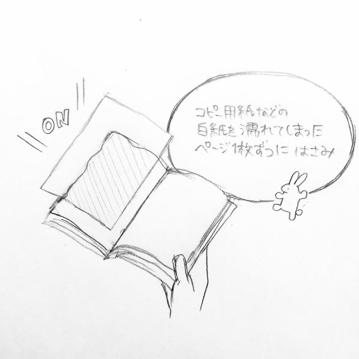 【豆知識】大事な本や教科書が濡れてしまったら・・元通りになる対処法が話題に