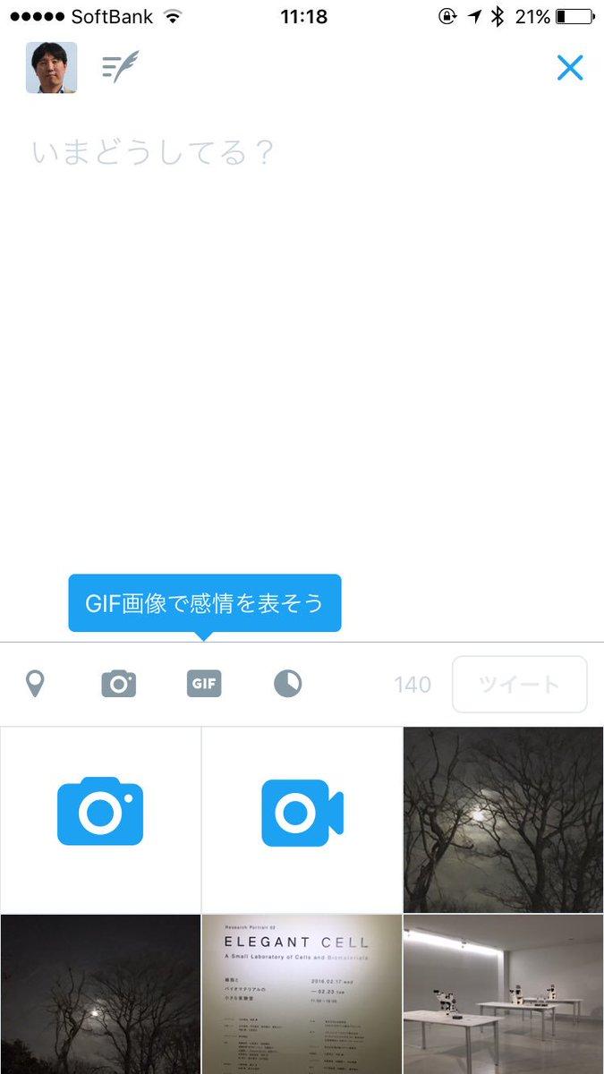 Nobi Hayashi 林信行 On Twitter Twitterのgif機能ツイートを投稿