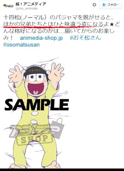 @goods_osomatsu .oO(あっ・・・。でも、他の兄弟にも同じようなこと描かれているので、脱いだらどうなるのか、どのキャラも予測がつきません)