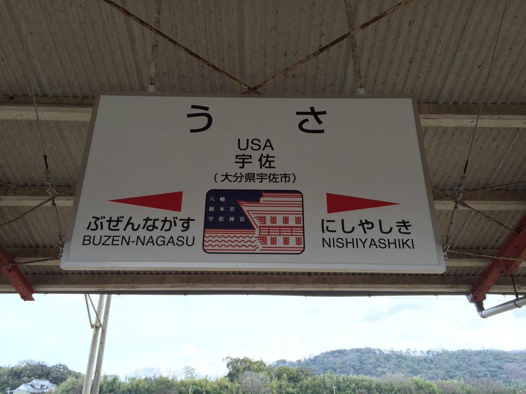 駅名標もどう見てもアメリカ国旗だし確信犯なんだよな pic.twitter.com/ROk5SQUKSm