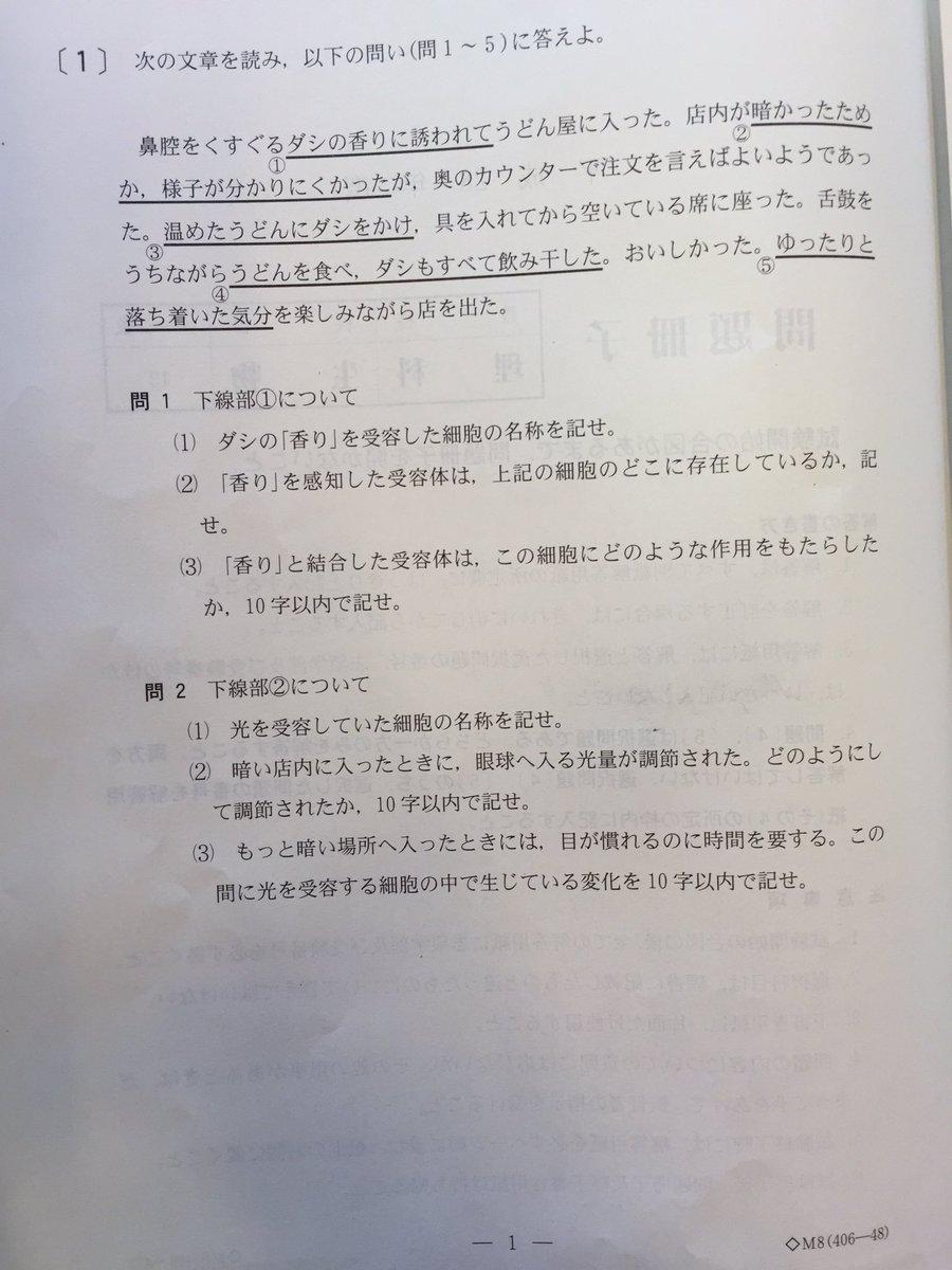 香川大学の生物ここまでうどん強調せんでよくない?笑 pic.twitter.com/ZWilYegNdM