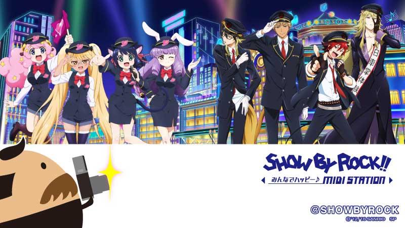 3/17~3/28まで実施の限定ショップ「SHOW BY ROCK!!~みんなでハッピー♪MIDI STATION~」 限定イラストを初公開ですぞ!詳細→