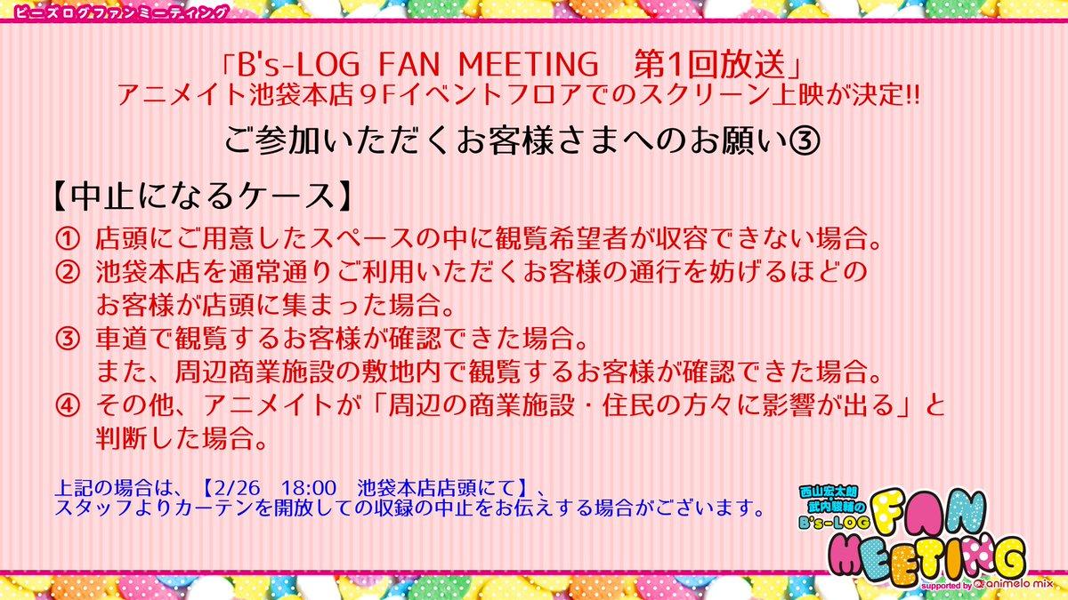 【告知】明日2/26放送となるビーズログのニコ生番組「西山宏太朗・武内駿輔のB's-LOG FANMEETING」 アニメイト池袋本店でのスクリーンご観覧について大切なお知らせです!  #bslog #bslogFM