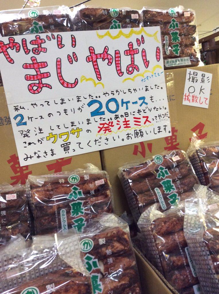 ハイカラ横丁横浜店です。 鍵屋のふ菓子買ってください。 助けてください。。 私の発注ミスです。 2ケース発注が20ケース発注してしまいました。 買ってください。 みなさまお願いします。 #拡散希望 #発注ミス #だがしかし