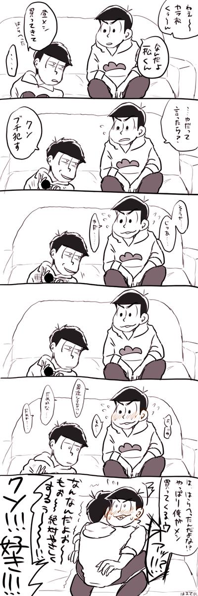 『仲のいい一カラ』(おそ松さん漫画)