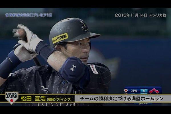 来週末に開催の侍ジャパン強化試合。選出された選手の「世界野球WBSCプレミア12」での印象的なプレーを動画と共に振り返るプレイバック侍ジャパン。第4回目は松田宣浩選手です! #侍ジャパン
