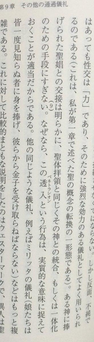 この「透入(ペネトラシオン)」という見慣れない訳語、意味をわかっていて訳したのか、よくわからないので曖昧な語を選んだのか、人類学に「透入」という専門用語があるのか、判断に悩む。