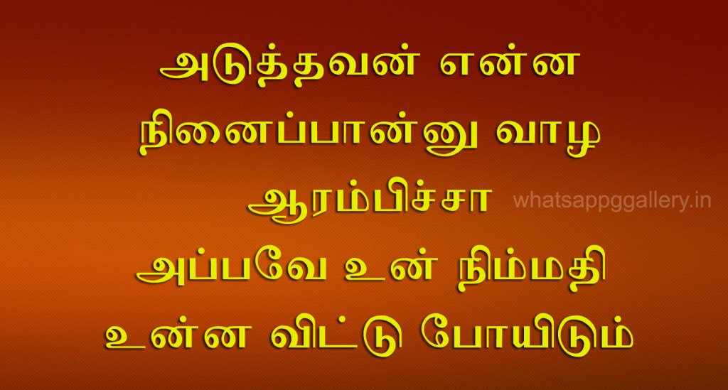 whatsapp status tamil 2016