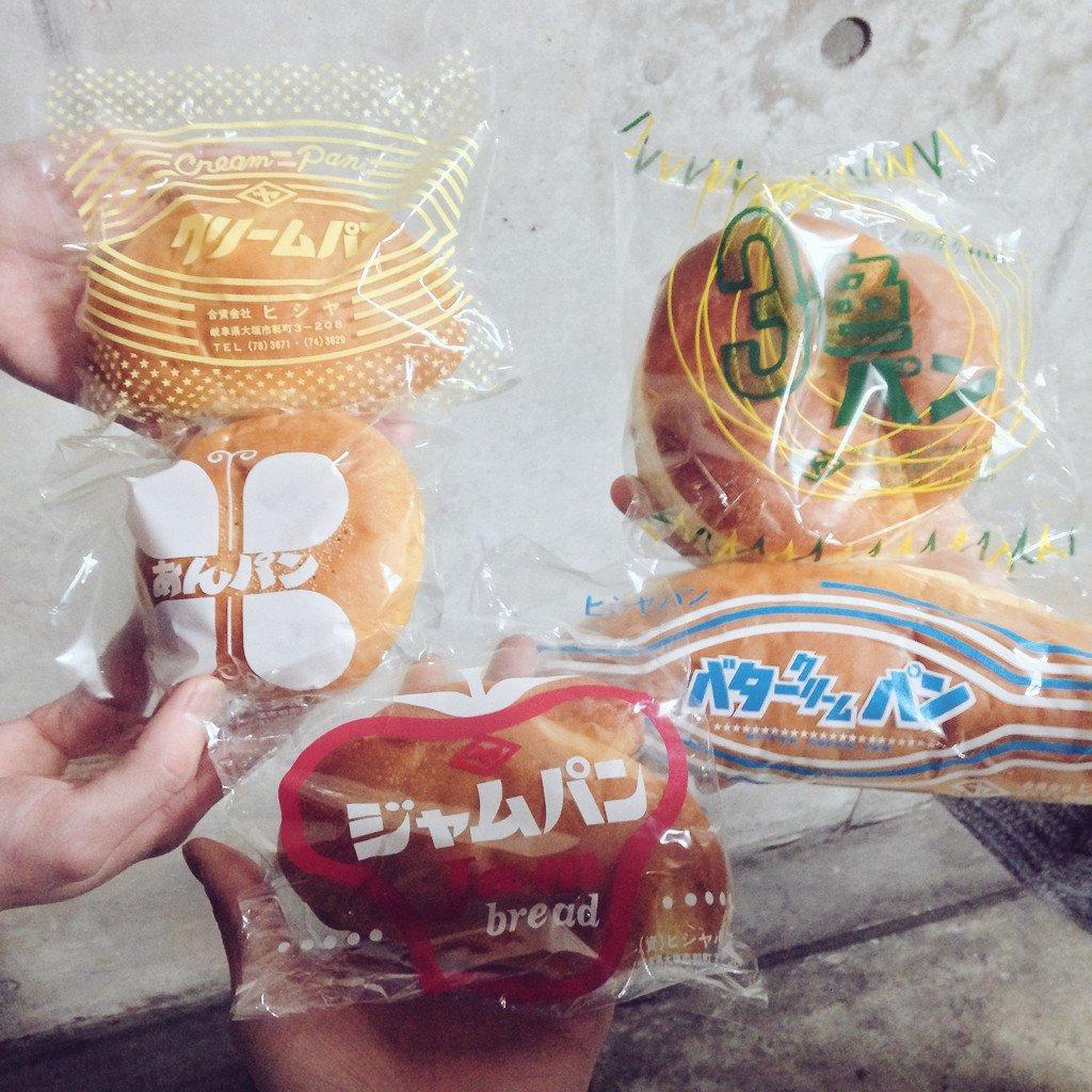 大垣のパン屋さん、リボリで買ったレトロ方々。
