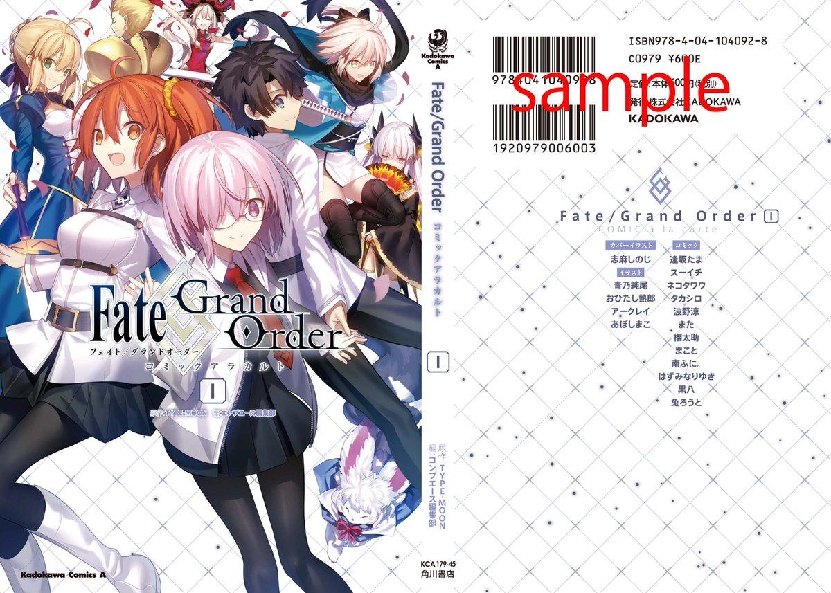 「Fate/Grand OrderコミックアラカルトⅠ」執筆陣その2 漫画:逢坂たま、スーイチ、ネコタワワ、タカシロ、波野涼、また、櫻太助、まこと、南ふに。はずみなりゆき、黒八、兔ろうと #FateGO  #FGOコミックアラカルト