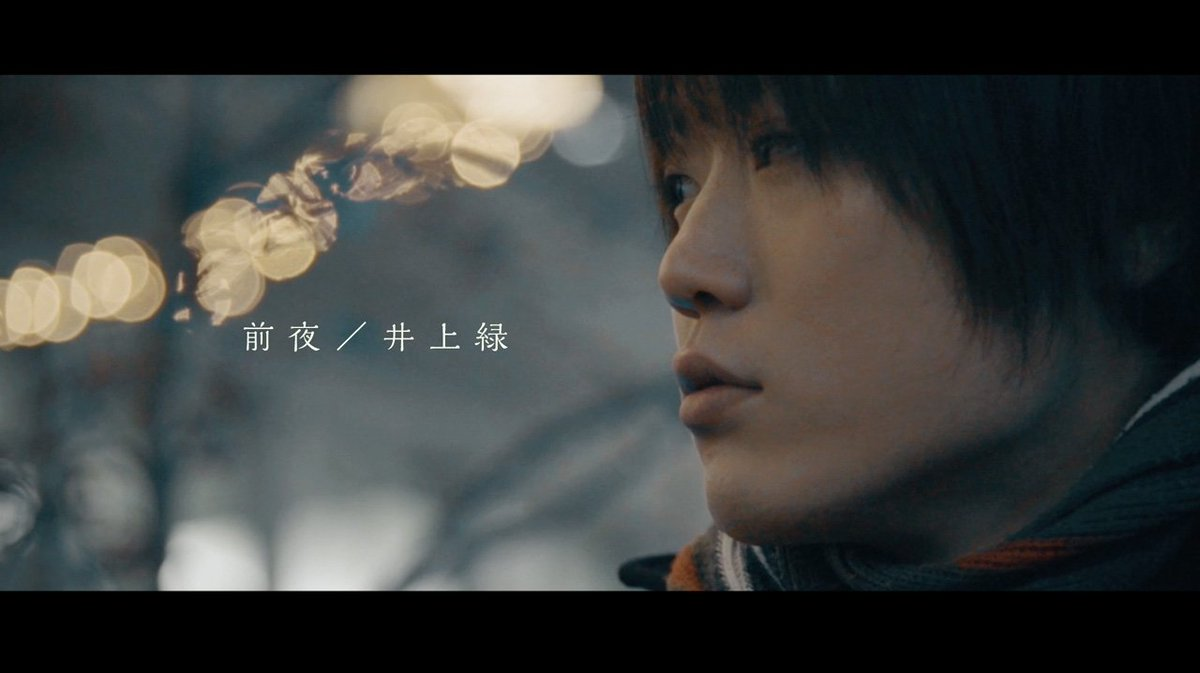 【NEWS】 井上緑、自身初となるMV「前夜」をyoutubeにて公開! https://t.co/8GwKCOeXr4 https://t.co/Bmn4fo31go