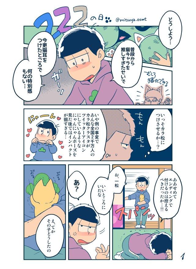 【カラ一】ニャンと夫婦の日(おそ松さん漫画)