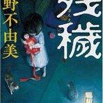 ホラー小説 残穢【ざんえ】 が怖すぎて恐怖に怯える人続出!