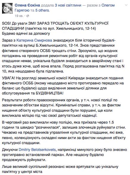 Из-под завалов рухнувшего в Киеве дома достали пятого выжившего, - ГосЧС - Цензор.НЕТ 2712