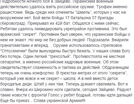Боевики несколько уменьшили активность. Из минометов обстреляна Красногоровка, - пресс-центр АТО - Цензор.НЕТ 3644