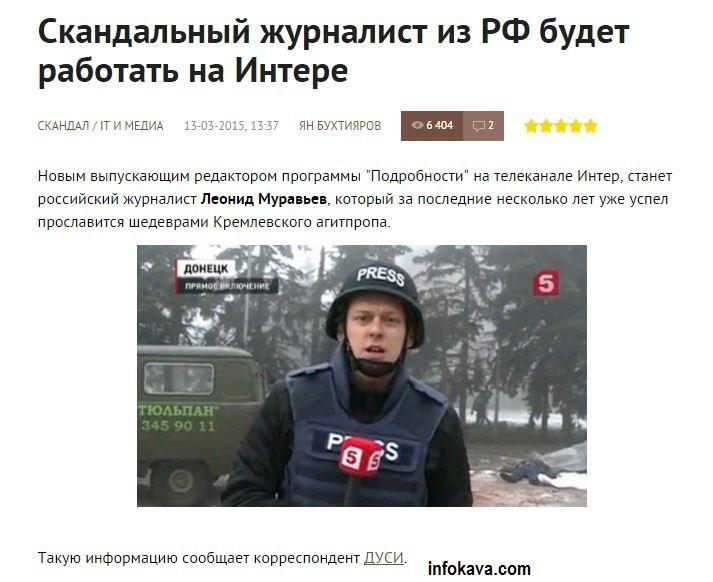 """Азов"" заблокировал здание телеканала ""Интер"" - Цензор.НЕТ 3303"