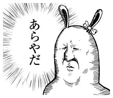 """カオス on Twitter: """"あらやだ! 「なにかとうざいうさぎ 魂の叫びver ..."""