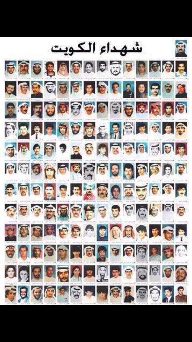 شهداء الغزو العراقي للكويت